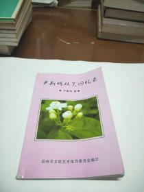 尹斯明从艺回忆录