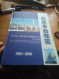 北京丰台年鉴1991-2000