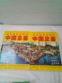 世界级商业规划中国总鉴