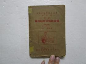 电池超外差式收音机(第四册)初级(业余无线电装修丛书)