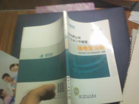 《国家电网公司电力安全工作规程》抽考复习题(2010年版)