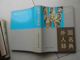 外国人名辞典