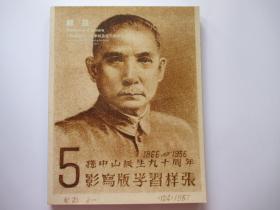中国嘉德2011春季拍卖会 邮品