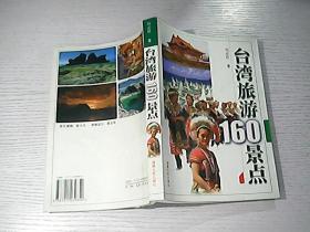 台湾旅游160景点