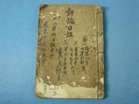 【秘传民国】 孤本.手写风水日子·  评论日课
