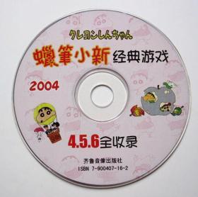 【游戏光盘】蜡笔小新经典游戏 4、5、6全收录(1CD)