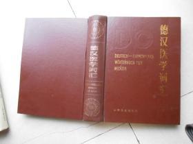 德汉医学词汇(精装16开 一版一印)