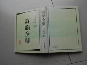 诗韵全壁 16开 精装 (清)