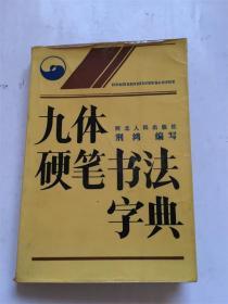 九体硬笔书法字典/荆鸿编写