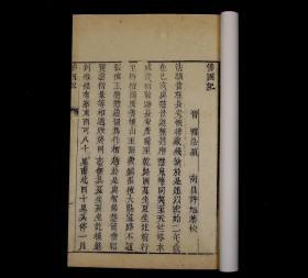 【佛教地志类著作】明板清印【佛国记】2册全, 第一位面见如来佛祖的高僧释法显著述的真正的佛国。这部书是研究中国与印度、巴基斯坦等国的交通和历史的重要史料。书品保存完好。