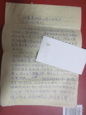 老画家,陕西戏剧家协会理事 窦培德 手札
