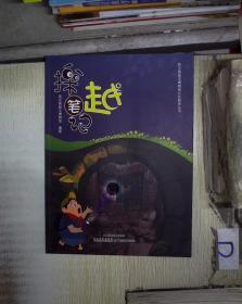 """西汉南越王博物馆教育丛书·探""""越""""笔记"""