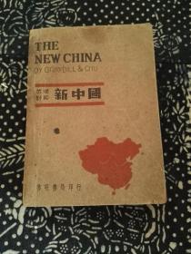 英汉对照新中国