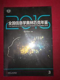 2016  全国信息学奥林匹克年鉴