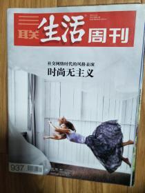 《三联生活周刊》201705,图文并茂(时尚无主义:社交网络时代的风格表演专辑!)