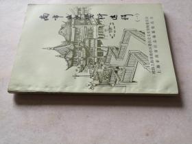 南市文史资料选辑(一)