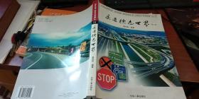交通标志世界.第二集.Section II