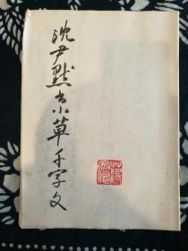 17072710-蒋家俊书法一份(E5)