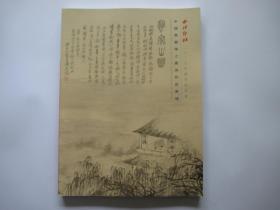 西泠印社2017年秋季拍卖会  中国书画海上画派作品专场