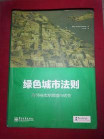 绿色城市法则(向可持续发展城市转变) 正版现货(澳)莱曼  彩色图片