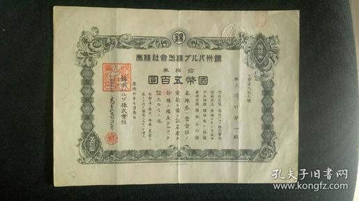 锦州老股票