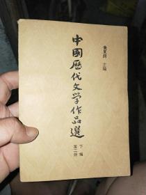 中国历代文学作品选  下编 第二册