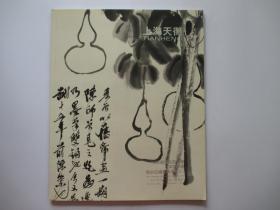 上海天衡2011秋季艺术品拍卖会 浑然天趣 齐白石绘画专场(三)