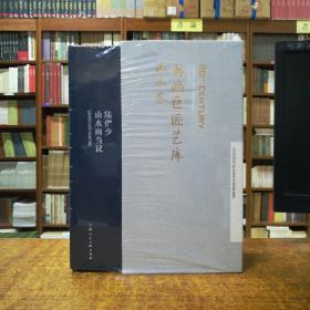 书画巨匠艺库——山水卷