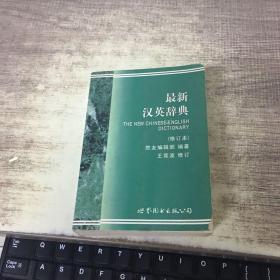 最新汉英辞典  修订本