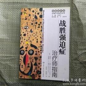 战胜强迫症:治疗师指南/自助手册