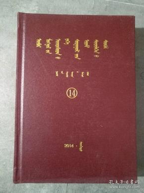 内蒙古民族大学学报(社会科学 )2014年第1--4期   合订本(蒙文)