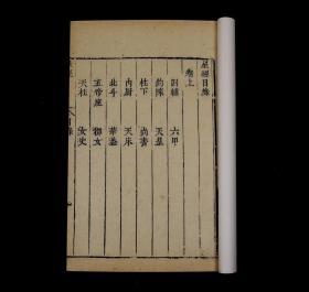 【星象学著作】明刻清印本【星经】二卷2册全.是世界上最早的天文学著作。世界上最早的星象图版画一百六十余幅. 刻印精良。