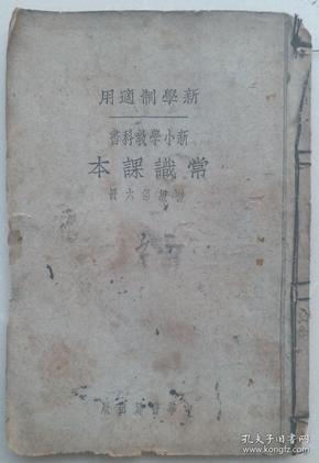 民国十四年线装课本   新小学教科书  常识课本   初级第六册   新学制适用,民国十四年八月中华书局发行。