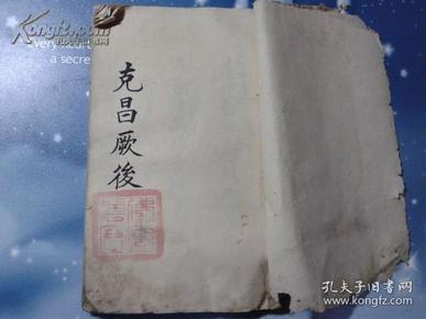 克昌厥后【全一册,手写本】线装16开