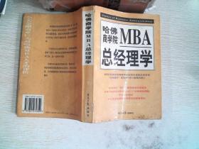 哈佛商学院MBA总经理学(下册)  有黄点