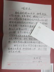 秦腔名家 手札11页