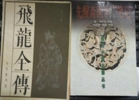 Z146 中醫類:實用中醫古籍叢書-先醒齋醫學廣筆記(2003年1版1印)