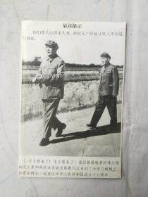 最高指示(你们要关心国家大事,要把无产阶级文化大革命进行到底)毛主席和林彪图片