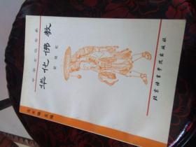 华化佛教 一版一印