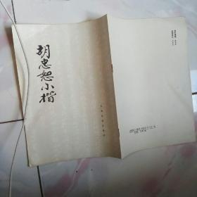 胡忠恕小楷1990一版一印