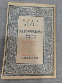 涓囨湁鏂囧簱锛氳嚜鐒惰璇嗙晫闄愬強瀹囧畽涓冭皽 锛�1935骞�1鐗�1鍗帮級