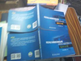 地区电力调度控制业务标准化工作手册 监控分册、调度分册(2本合售)