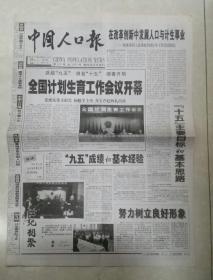 2000年12月25日《中国人口报》(生命科学百年大事)