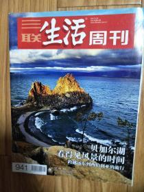 《三联生活周刊》201706,图文并茂(贝加尔湖:跨越远东到西伯利亚的旅行专辑!)