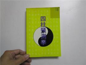 四柱预测学 第二版(大32开 1993年出版)