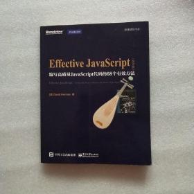 Effective Javascript:编写高质量JavaScript代码的68个有效方法(英文版)