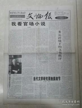 2000年4月15日《文论报》(多元语境下的文化批评)