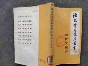 语文学习讲座丛书 五 现代文选讲