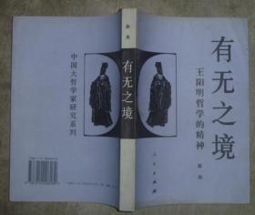 有无之境:王阳明哲学的精神 【大32开 一版三印】