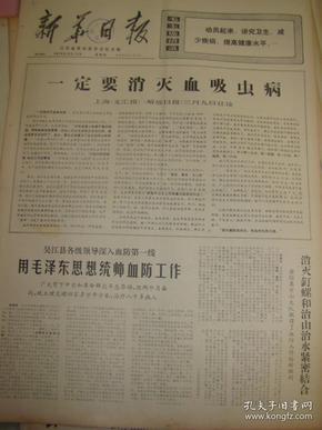 《新华日报·南京版》【一定要消灭血吸虫病】